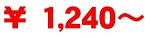 4.7オンス  ドライ シルキータッチ 1,240円