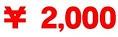 5.0オンス ボールドボーダーショートスリーブ Tシャツ 2000円