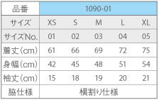 1090-01サイズ表
